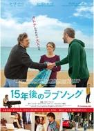 Juliet, Naked - Japanese Movie Poster (xs thumbnail)