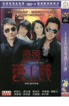 """Yuen loi oi sheung chaak"" - Hong Kong Movie Cover (xs thumbnail)"