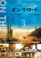 On the Road - Japanese Movie Poster (xs thumbnail)