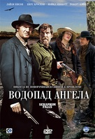 Seraphim Falls - Russian DVD cover (xs thumbnail)