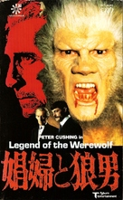 Legend of the Werewolf - Japanese Movie Cover (xs thumbnail)