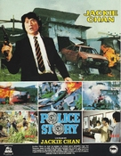Police Story - French Movie Poster (xs thumbnail)