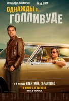Once Upon a Time in Hollywood - Russian Movie Poster (xs thumbnail)