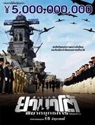Otoko-tachi no Yamato - Thai Movie Poster (xs thumbnail)