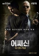 American Assassin - South Korean Movie Poster (xs thumbnail)