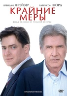 Extraordinary Measures - Russian Movie Cover (xs thumbnail)