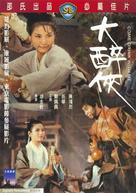 Da zui xia - Hong Kong Movie Cover (xs thumbnail)