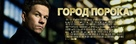 Broken City - Russian Movie Poster (xs thumbnail)