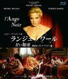Ange noir, L' - Japanese Movie Cover (xs thumbnail)