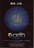 Earth - Japanese Movie Poster (xs thumbnail)