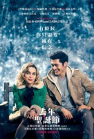 Last Christmas - Chinese Movie Poster (xs thumbnail)