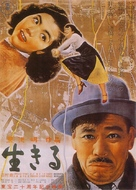 Ikiru - Japanese Movie Poster (xs thumbnail)