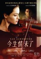 Un coeur en hiver - Taiwanese Re-release poster (xs thumbnail)