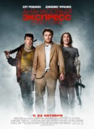Pineapple Express - Russian Movie Poster (xs thumbnail)