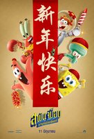 The SpongeBob Movie: Sponge on the Run - Thai Movie Poster (xs thumbnail)
