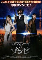 The Dead and the Damned - Japanese Movie Poster (xs thumbnail)