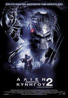 AVPR: Aliens vs Predator - Requiem - Greek Movie Poster (xs thumbnail)