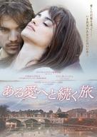 Venuto al mondo - Japanese Movie Poster (xs thumbnail)