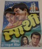 Saathi - Indian Movie Poster (xs thumbnail)