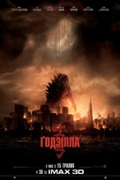Godzilla - Ukrainian Movie Poster (xs thumbnail)