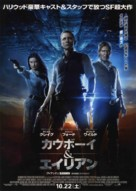 Cowboys & Aliens - Japanese Movie Poster (xs thumbnail)