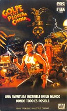 Big Trouble In Little China - Spanish Movie Cover (xs thumbnail)