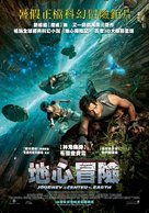Journey to the Center of the Earth - Taiwanese Movie Poster (xs thumbnail)