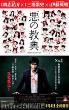 Aku no kyôten - Hong Kong Movie Poster (xs thumbnail)