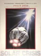 Solar Crisis - Japanese Movie Poster (xs thumbnail)