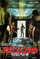 Caged Fury - Japanese Movie Poster (xs thumbnail)