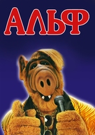 """ALF"" - Russian Movie Cover (xs thumbnail)"