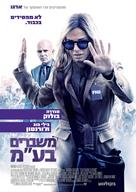 Our Brand Is Crisis - Israeli Movie Poster (xs thumbnail)
