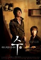 Soo - South Korean poster (xs thumbnail)