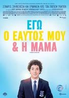 Les garçons et Guillaume, à table! - Greek Movie Poster (xs thumbnail)