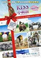 Les animaux amoureux - Taiwanese Movie Poster (xs thumbnail)