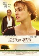 Pride & Prejudice - South Korean Movie Poster (xs thumbnail)