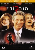 Shall We Dance - Israeli DVD movie cover (xs thumbnail)