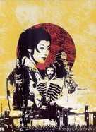 """Shogun"" - Japanese Key art (xs thumbnail)"
