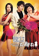 Minyeo-neun goerowo - Hong Kong poster (xs thumbnail)