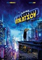 Pokémon: Detective Pikachu - Greek Movie Poster (xs thumbnail)
