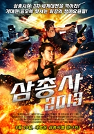3 Musketeers - South Korean Movie Poster (xs thumbnail)