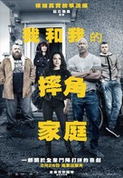Fighting with My Family - Taiwanese Movie Poster (xs thumbnail)