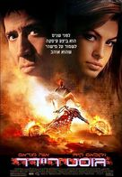 Ghost Rider - Israeli Movie Poster (xs thumbnail)