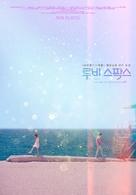 Ruby Sparks - South Korean Movie Poster (xs thumbnail)