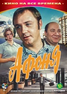 Afonya - Russian DVD cover (xs thumbnail)