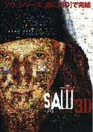 Saw 3D - Japanese Movie Poster (xs thumbnail)