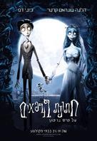 Corpse Bride - Israeli Movie Poster (xs thumbnail)