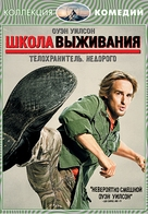 Drillbit Taylor - Russian DVD movie cover (xs thumbnail)