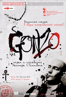 Gonzo: The Life and Work of Dr. Hunter S. Thompson - Movie Poster (xs thumbnail)