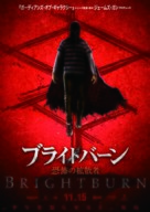 Brightburn - Japanese Movie Poster (xs thumbnail)